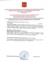 Свидетельство о регистрации права на здание и на земельный участок